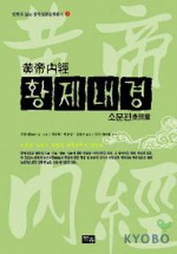 황제내경: 소문편(만화)