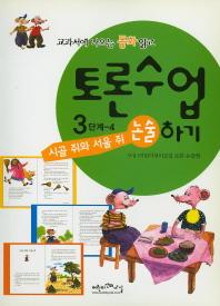 시골 쥐와 서울 쥐