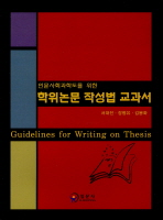 인문사회과학도를 위한 학위논문 작성법 교과서