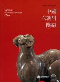 중국 육조의 도자