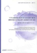 디지털 정보기술 보급에 따른 전시산업의 변화와 국제무역전시회 참가기업의 성과요인에 관한 연구