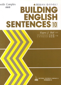 Building English Sentences. 10: 혼합문