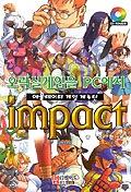 에뮬레이터 게임 제4탄 IMPACT (CD-ROM 1장포함)