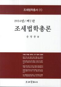 조세법학총론(2014)
