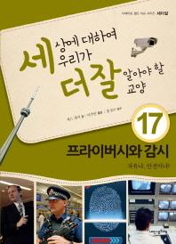 세상에 대하여 우리가 더 잘 알아야 할 교양. 17: 프라이버시와 감시 자유냐, 안전이냐?