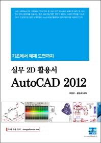 실무 2D활용서 AutoCAD 2012