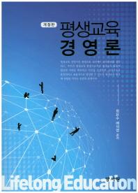 평생교육 경영론