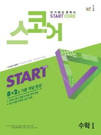 스코어 Start Core 스코어 Start Core 고등 수학1(2021)