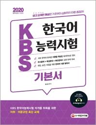 KBS 한국어능력시험 기본서(2020)