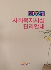 사회복지시설 관리안내(2021)
