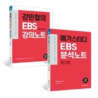 메가스터디 EBS 분석노트 수능특강 국어 문학+강민철의 EBS 강의노트 세트(2021)(2022 수능대비)