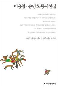 이응창 송명호 동시선집
