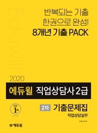 에듀윌 직업상담사 2급 2차 기출문제집(직업상담실무)(2020)