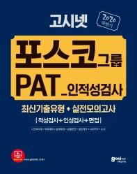 고시넷 포스코그룹 PAT 인적성검사(2020 하반기)