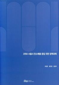 2050 서울시 탄소배출 중립 위한 정책과제