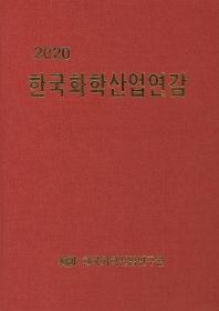 한국화학산업연감(2020)