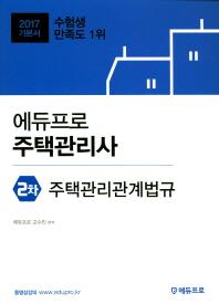에듀프로 주택관리관계법규(주택관리사 2차 기본서)(2017)