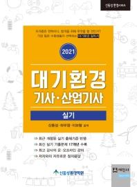 대기환경사 기사 산업기사 실기(2021)