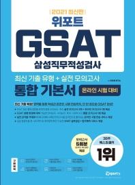 위포트 GSAT 삼성직무적성검사 통합 기본서(2021)