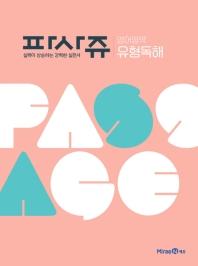 파사쥬 고등 영어영역 유형독해(2021)