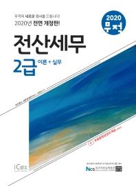 무적 전산세무 2급 이론+실무(2020)