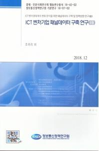 ICT 벤처기업 패널데이터 구축연구. 3