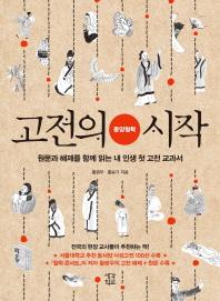 고전의 시작: 동양철학