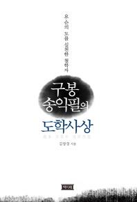구봉 송익필의 도학사상