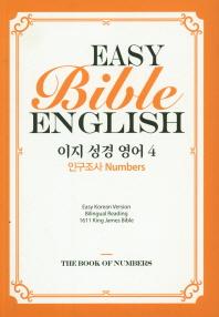 이지 성경 영어 4,인구조사
