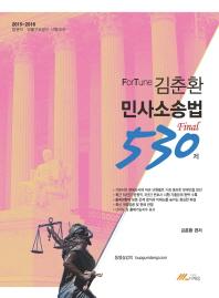 ForTune 김춘환 민사소송법 530제(2015-2016)