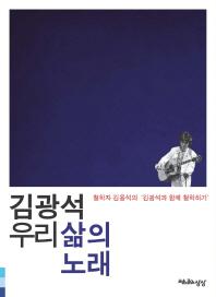 김광석 우리 삶의 노래