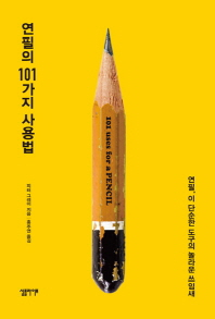 연필의 101가지 사용법