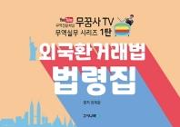 무꿈사 TV 외국환거래법 법령집