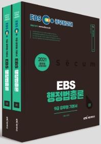 EBS 행정법총론 9급 공무원 기본서 세트(2021)