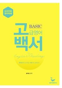 고백서: 고급영어백서 Basic(기초편)