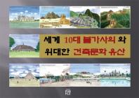 세계 10대 불가사의와 위대한 건축문화 유산 (컬러판)