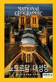 NATIONAL GEOGRAPHIC(한국어판)(2021년 2월호)