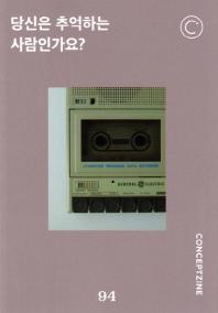 컨셉진(Conceptzine)(2021년 10월호)(94호)