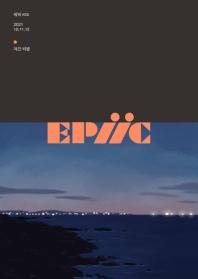 에픽(Epiic) #01(2020년 10.11.12월호)(창간호)