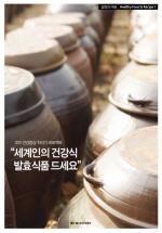 세계인의 건강식, 발효식품 & 레시피 (살림의여왕_R)