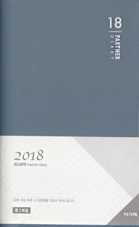 아가페 파트너 다이어리(인디고블루)(중)(보급)(2018)