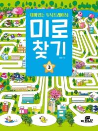 재미있는 두뇌트레이닝 미로찾기. 3