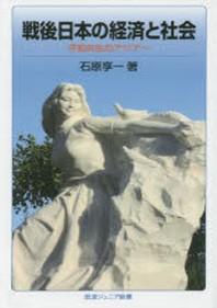 戰後日本の經濟と社會 平和共生のアジアへ