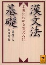 漢文法基礎 本當にわかる漢文入門