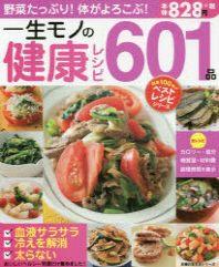 一生モノの健康レシピ601品 野菜たっぷり!體がよろこぶ!