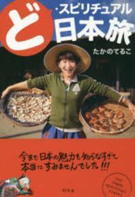 ど.スピリチュアル日本旅