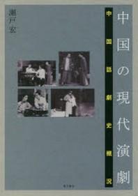 中國の現代演劇 中國話劇史槪況