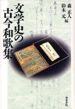 文學史の古今和歌集