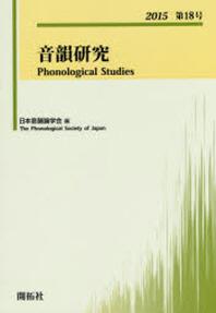 音韻硏究 第18號(2015)