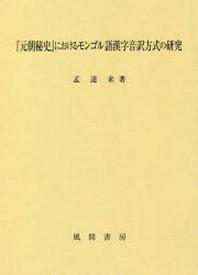 「元朝秘史」におけるモンゴル語漢字音譯方式の硏究